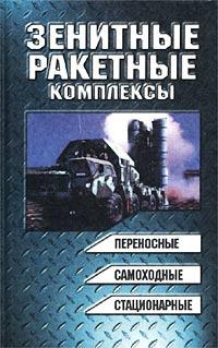 Зенитные ракетные комплексы