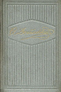 Ф. Достоевский. Собрание сочинений в десяти томах. Том 10