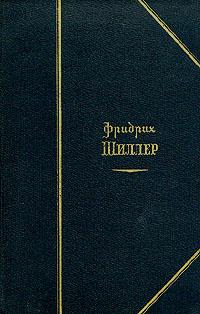 Фридрих Шиллер. Избранные произведения в двух томах. Том 2