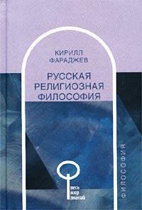 Русская религиозная философия