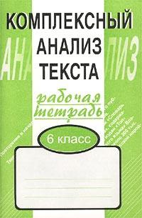 Комплексный анализ текста. Рабочая тетрадь. 6 класс