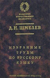 Д. Н. Шмелев. Избранные труды по русскому языку