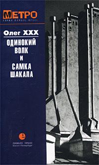 """""""Одинокий Волк"""" и """"Самка Шакала"""""""