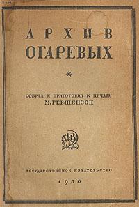 Архив Огаревых