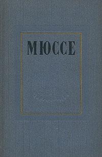 Мюссе. Избранные произведения в двух томах. Том 1