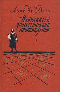 Лопе де Вега. Избранные драматические произведения в двух томах. Том 1