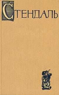 Стендаль. Собрание сочинений в пятнадцати томах. Том 12