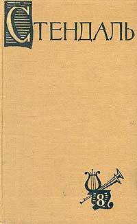 Стендаль. Собрание сочинений в пятнадцати томах. Том 8