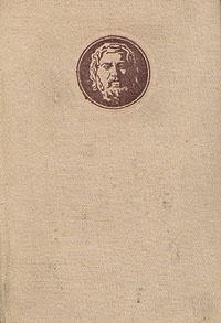 Ксенофонт Афинский. Сократические сочинения