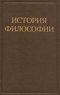 История философии. В шести томах. Том 2