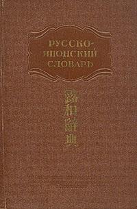 Краткий русско-японский словарь