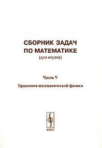 Сборник задач по математике (для втузов). Часть V. Уравнения математической физики