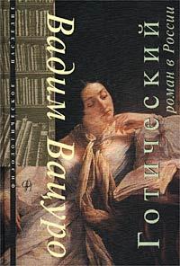 Готический роман в России