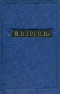 Н. В. Гоголь. Собрание художественных произведений в пяти томах. Том 3