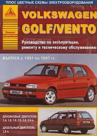 Volkswagen Golf III / Vento. Выпуск с 1991 по 1997 гг. Руководство по эксплуатации, ремонту и техническому обслуживанию