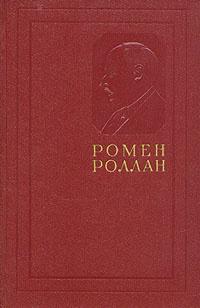 Ромен Роллан. Собрание сочинений в четырнадцати томах. Том 8