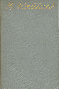 В. Катаев. Собрание сочинений в пяти томах. Том 3