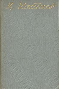 В. Катаев. Собрание сочинений в пяти томах. Том 5