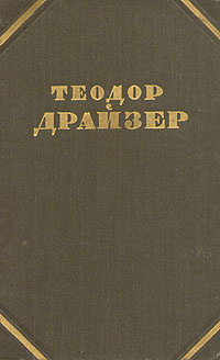 Теодор Драйзер. Собрание сочинений в двенадцати томах. Том 8