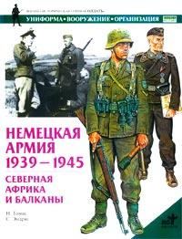 Немецкая армия 1939-1945. Северная Африка и Балканы