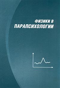 Физики в парапсихологии
