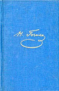 Николай Васильевич Гоголь - Собрание художественных произведений в 5 томах (том 1)