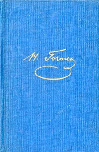 Н. В. Гоголь. Собрание художественных произведений в 5 томах. Том 2