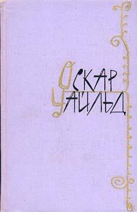 Оскар Уайльд. Избранные произведения в двух томах. Том 2