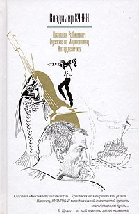 Иванов и Рабинович. Русские на Мариенплац. Интердевочка