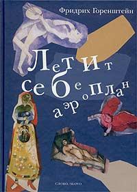 Летит себе аэроплан. Свободная фантазия по мотивам жизни и творчества Марка Шагала