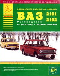 Автомобили ВАЗ 2101-2102 и их модификации. Руководство по ремонту и каталог деталей