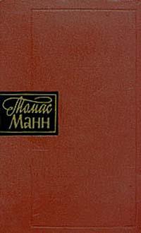 Томас Манн. Собрание сочинений в десяти томах. Том 3