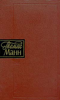 Томас Манн. Собрание сочинений в десяти томах. Том 4