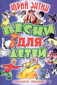 Юрий Энтин. Песни для детей