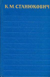 К. М. Станюкович. Собрание сочинений в 6 томах. Том 2