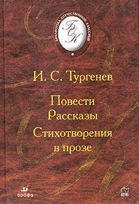 И. С. Тургенев. Повести. Рассказы. Стихотворения в прозе