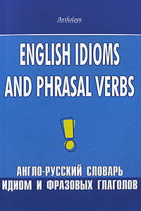 English Idioms and Phrasal Verbs / Англо-русский словарь идиом и фразовых глаголов
