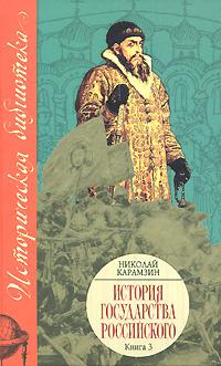 История государства Российского. В 12 томах. В 3 книгах. Книга 3. Тома 9-12