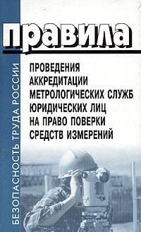 Правила проведения аккредитации метрологических служб юридических лиц на право поверки средств измерений