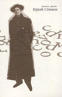 Герой Стивен. Портрет художника