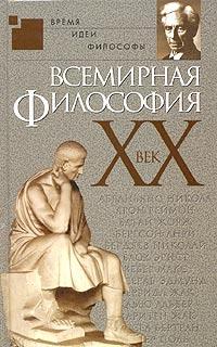 Всемирная философия. ХХ век