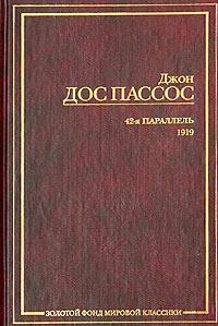 42-я параллель. 1919