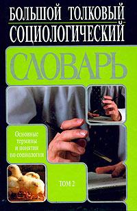 Большой толковый социологический словарь. Том 2. П - Я