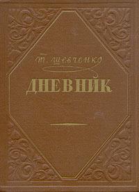 Т. Шевченко. Дневник