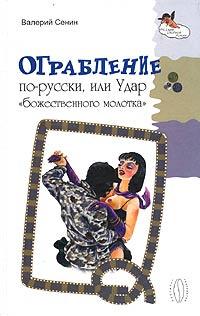 """Ограбление по-русски, или Удар """"божественного молотка"""""""