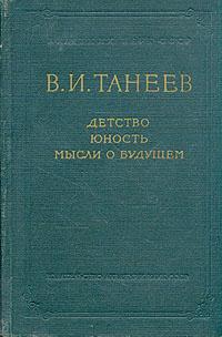 В. И. Танеев. Детство. Юность. Мысли о будущем