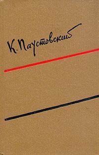 Константин  Паустовский - Собрание сочинений в шести томах. Том 1