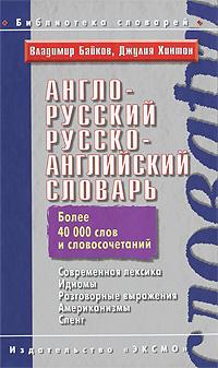 Англо-русский, русско-английский словарь / English-Russian Russian-English Dictionary