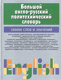 Большой англо-русский политехнический словарь. В 2 томах. Том 2