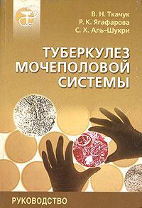 Туберкулез мочеполовой системы